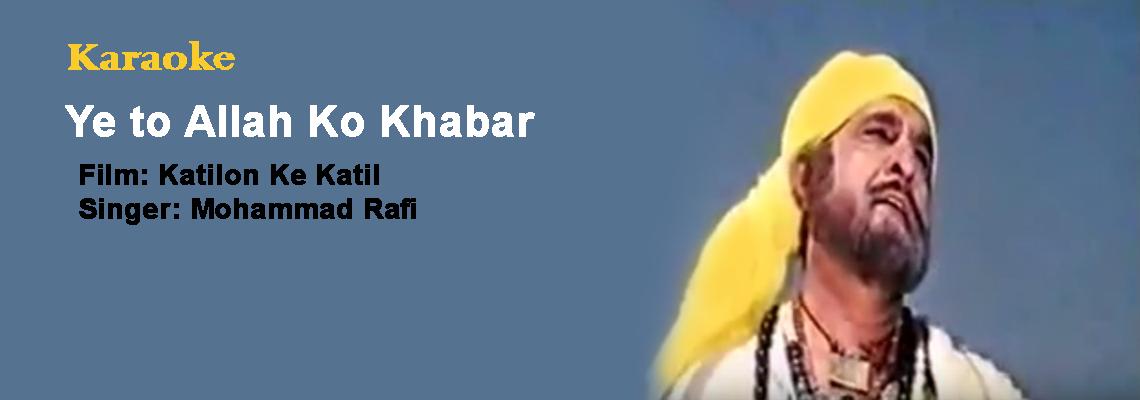 Ye To Allah Ko Khabar - Mohammad Rafi