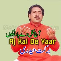Aj Kal De Yaar Logo - Karaoke Mp3 - Barkat Ali Haideri - Saraiki
