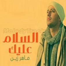 Aslamo Alaika - With Chorus - Karaoke Mp3 - Maher Zain