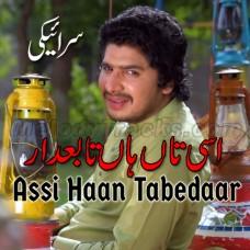 Assi Te Haan Tabedaar - Saraiki - Karaoke Mp3 - Aoun Abbas