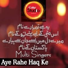 Aye Rahe Haq Ke Shaheedo - karaoke Mp3 - Multi Singers - Coke Studio