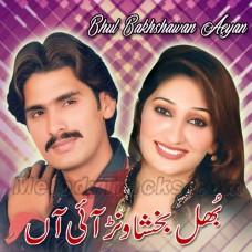Bhul Bakhshawan Aeyan - Karaoke Mp3 - Wajid Ali Baghdadi - Saraiki