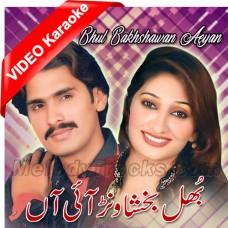 Bhul Bakhshawan Aeyan - Mp3 + VIDEO Karaoke - Wajid Ali Baghdadi - Saraiki