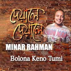 Bolona Keno Tumi Bohudur - Karaoke Mp3 - Bangla