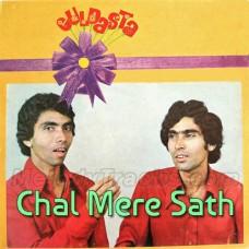 Chal Mere Sath Hi Chal - Ghazal - Karaoke Mp3 - Ahmed - Mohammad Hussain