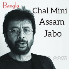 Chal Mini Assam Jabo - Bangla Karaoke Mp3 - Swapan Basu