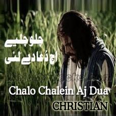 Chalo Chaliye Aj Dua Dy Liye - Christian - Karaoke Mp3 - Mohamad Ali Masih
