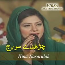 Charday Suraj Dhalde Vekhe - Karaoke Mp3 - Hina Nasrullah - Virsa Heritage