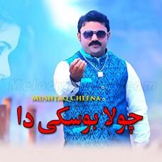 Chola Boski Da - Karaoke Mp3 - Mushtaq Ahmed Cheena - Saraiki