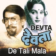 De Tali Mala - Karaoke Mp3 - Paresh Pewekarr - Anuradha - Marathi