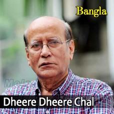 Dheere Dheere Chal Ghoda - Karaoke Mp3 - Khurshid Alam - Bangla