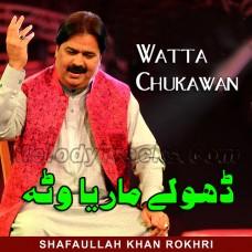 Dhole Mareya Watta Chukawan - Saraiki - Karaoke Mp3 - Shafaullah Rokhri