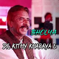 Dil Kithe Khara Lai O Bholeya - Karaoke Mp3 - Zahoor Ahmed Lohar