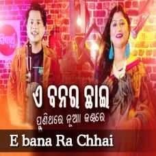 E bana Ra Chhai - Karaoke Mp3 - Namita Agrawal - RS Kumar - Odia