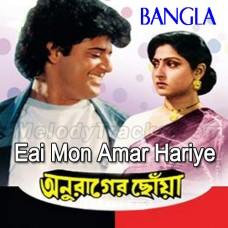 Eai Mon Amar Hariye Jay - Karaoke Mp3 - Asha Bhonsle - Bangla