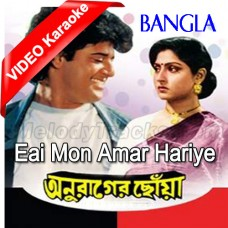 Eai Mon Amar Hariye Jay - Mp3 + VIDEO Karaoke - Asha Bhonsle - Bangla