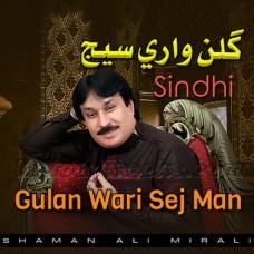 Gulan Wari Sej Man - Karaoke Mp3 - Shaman Ali Mirali - Sindhi