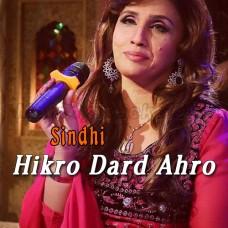 Hikro Dard Ahro - Sindhi - Karaoke Mp3 - Humera Channa