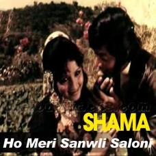 Ho Meri Sanwli Saloni Mehbooba - Karaoke MP3 - Mehdi Hassan