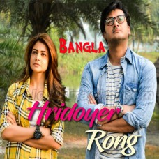 Hridoyer Rong - Karaoke Mp3 - Ghare Baire - Bangla