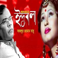 Indubala Go - Karaoke Mp3 - Fazlur Rahman Babu - Bangla