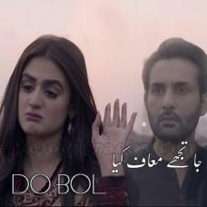 Ja Tujhe Maaf Kiya - Do Bol - Karaoke Mp3 - Nabeel Shaukat ali