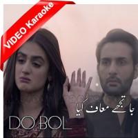 Ja Tujhe Maaf Kiya - Do Bol - Mp3 + VIDEO Karaoke - Nabeel Shauqat ali