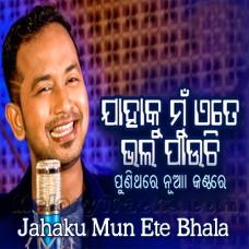 Jahaku Mun Ete Bhala Pauchi - Karaoke Mp3 - Satya Jeet - Odia