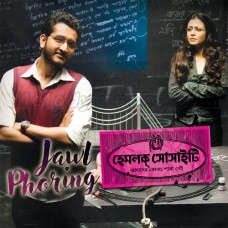 Jawl Phoring - Karaoke Mp3 - Hemlock Society - Bangla