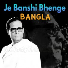 Je Banshi Bhenge Gechhe - Karaoke Mp3 - Hemanta Mukherjee - Swarlipi - Bangla