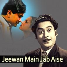 Jeewan main jab aise pal ayenge - Karaoke Mp3 - Kishore Kumar - asha