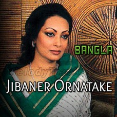 Jibaner Ornatake - Bangla Karaoke Mp3 - Chitra Singh