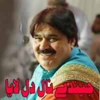 Jidde Naal Dil Laya - Karaoke Mp3 - Shafaullah Rokhri - Saraiki