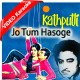 Jo Tum Hansoge To - Mp3 + VIDEO Karaoke - Kishore Kumar