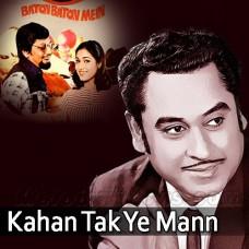 Kahan tak ye mann ke - Karaoke Mp3 - Kishore Kumar