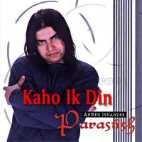 Kaho Ik Din - Karaoke Mp3 - Ahmed Jahanzeb - Improvised Version