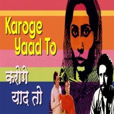Karoge Yaad To Har Baat Yaad Ayegi - Karaoke Mp3 - Bhupinder Singh