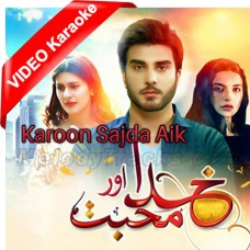 Karoon Sajda Aik Khuda Ko - Ost - Mp3 + VIDEO Karaoke - Ahmed Jahanzeb