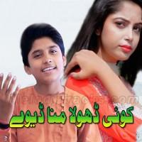 Koi Dhola Mana De Way - Karaoke Mp3 - Prince Ali Khan
