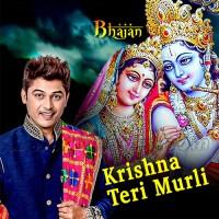 Krishna Teri Murli Te Bhala - Bhajan - Karaoke Mp3 - Feroz Khan