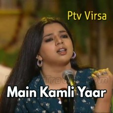 Main Kamli Yaar Ni Main Kamli - Ptv Virsa Heritage - Karaoke Mp3 - Masooma Anwar