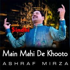 Main Mahi De Khooto Pani Da - Karaoke Mp3 - Ashraf Mirza