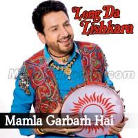 Mamla Garbarh Hai - Karaoke Mp3 - Gurdas Maan - Long Da Lishkara