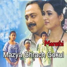 Mazya Ghrach Gokul Zal - Karaoke Mp3 - Marathi