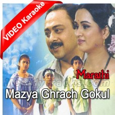 Mazya Ghrach Gokul Zal - Mp3 + Video Karaoke - Marathi