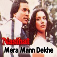 Mera Mann Dekhe Sapna - Karaoke Mp3 - Sadhna Sargam