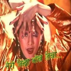 Mero Nindra Bhokh Tirkha - With Chorus - Karaoke Mp3 - Nipali - Pratigya - Prakash - Sadhna