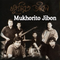 Mukhorito Jiboner Choar Bake - Karaoke Mp3 - Souls Band - Bangla