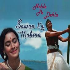 Sawan Ka Mahina Aa Gaya - Karaoke Mp3 - Lata Mangeshkar - Kishore Kumar
