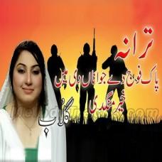 Paak Fauj De Jawana Di Khair - With Chorus - Karaoke Mp3 - Pakistani National Patriotic - Ghulab
